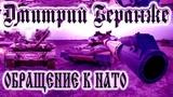 ДМИТРИЙ БЕРАНЖЕ. ОБРАЩЕНИЕ К НАТО. DMITRIY BERANGE