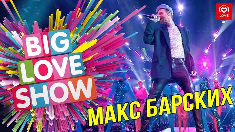 Макс Барских - Неземная [Big Love Show 2019]
