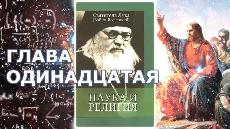Святитель Лука (Войно-Ясенецкий). Наука и религия. Глава одинадцатая