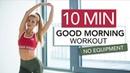 10 MIN GOOD MORNING WORKOUT - Stretch Train No Equipment | Pamela Reif