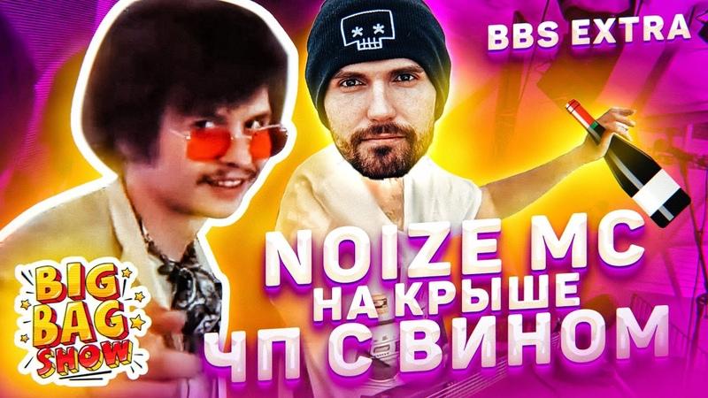 NOIZE MC НА КРЫШЕ ЧП С ВИНОМ BIG BAG SHOW EXTRA 001