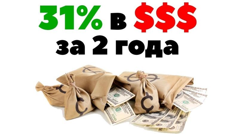💰Инвестиции:👉31% в долларах за 2 года на акциях Рост и дивиденды