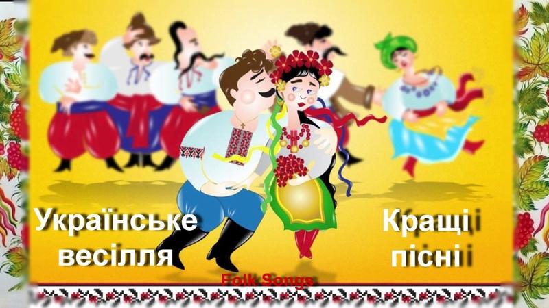 Українське весілля. Кращі пісні. Vol. 7