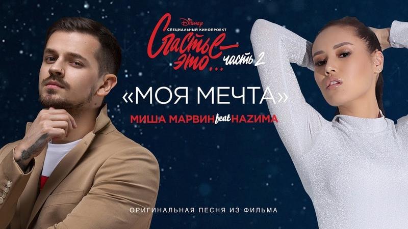 Миша Марвин feat. НАZИМА - Моя мечта (премьера клипа, 2019). OST Счастье - это... Часть 2