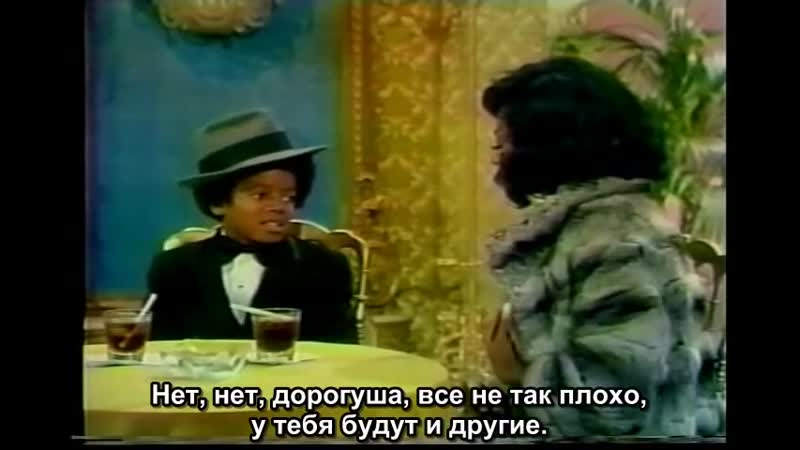Michael Jackson Diana Ross It Was a Good Year Comedy Sketch русские субтитры