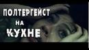 ПОЛУНОЧНЫЙ перекус УЖАСЫ короткометражка