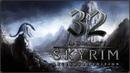 Прохождение TES V: Skyrim - Legendary Edition — 32: Возрождение