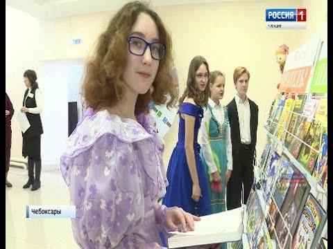 Неделя книги: в Доме дружбы народов в Чебоксарах авторы детских книг встретились с юными читателями