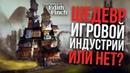 What Remains of Edith Finch Обзор на Русском | Мое Мнение о Эдит Финч - Обзор Игры