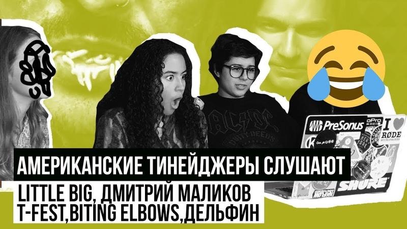 Американцы Слушают Русскую Музыку LITTLE BIG T FEST ДМИТРИЙ МАЛИКОВ ДЕЛЬФИН BITING ELBOWS