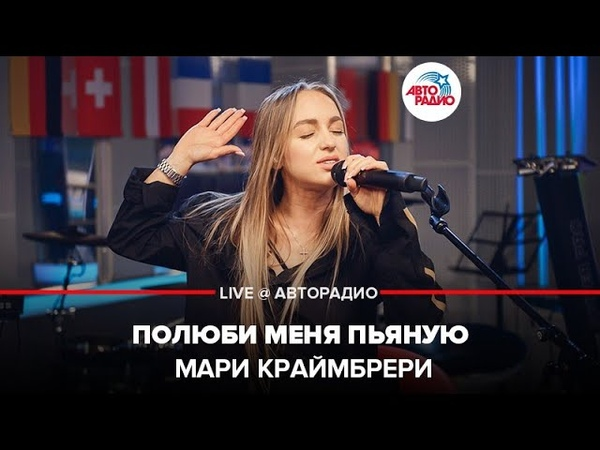 🅰️ Мари Краймбрери - Полюби Меня Пьяную (LIVE @ Авторадио)