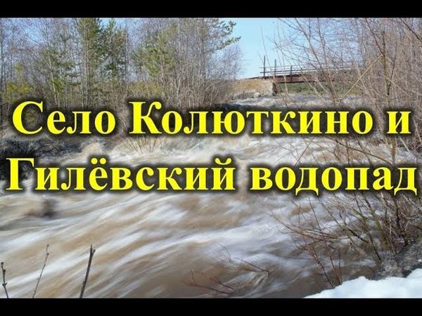 Село Колюткино, Базальтовые скалы и Гилёвский водопад