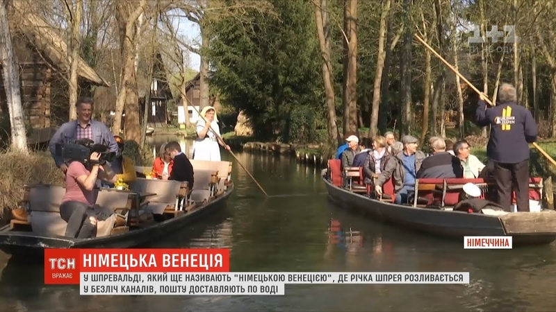 Німецька Венеція лужицьким сорбам пошту доставляють по воді