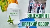 Болят суставы Краткий обзор на препарат для суставов Энджой НТ (Enjoy NT) от Vision.