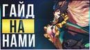 League of Legends (LoL). Гайд на Нами. Тимплей превыше соло скилла