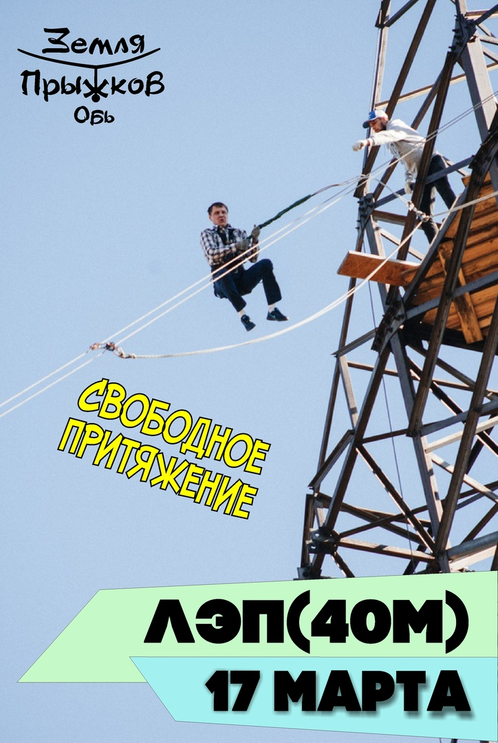 Афиша Новосибирск 17.03 ПРЫЖКИ С ВЕРЕВКОЙ