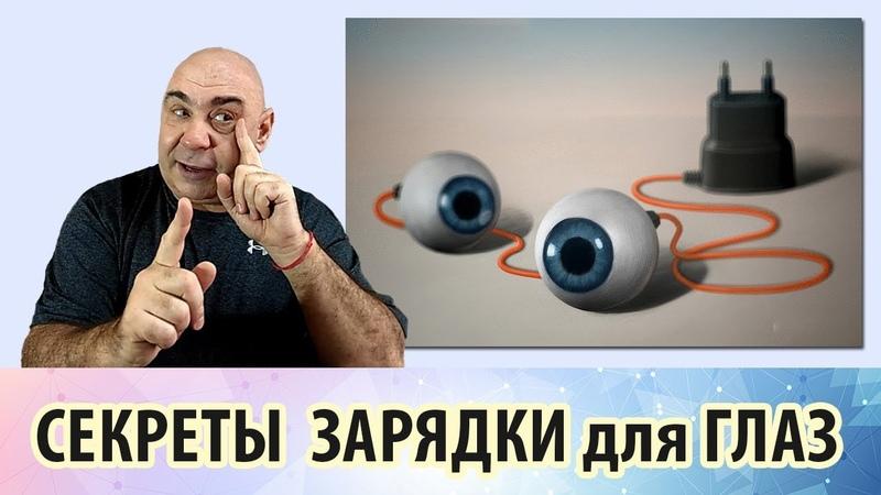 С чего начинать и чем заканчивать любую зарядку для глаз