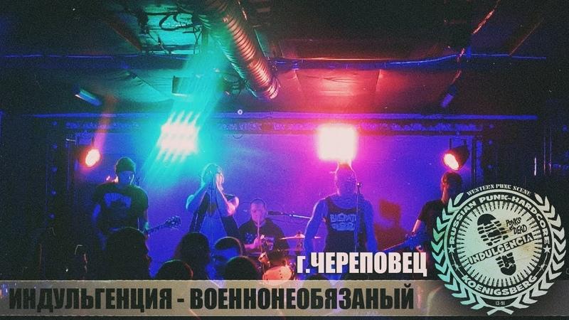Индульгенция - Военнонеобязаный г.Череповец