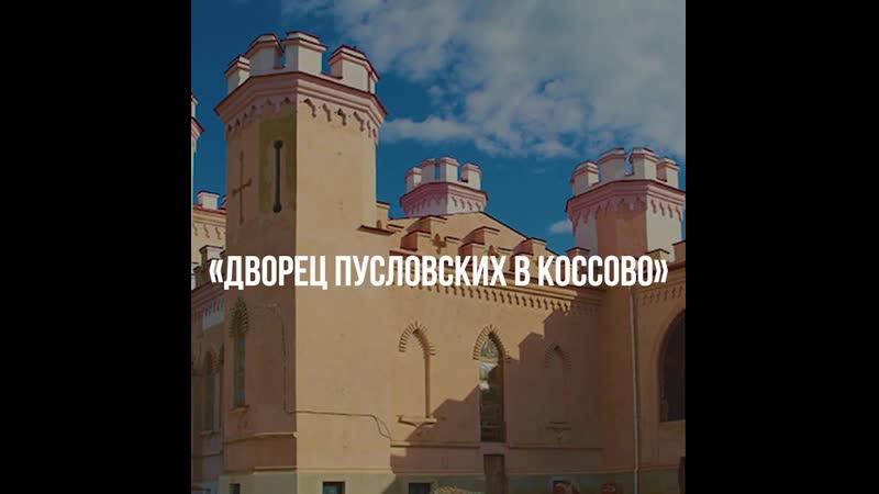 «100 лучших мест Союзного государства». Дворец Пусловских в Косово