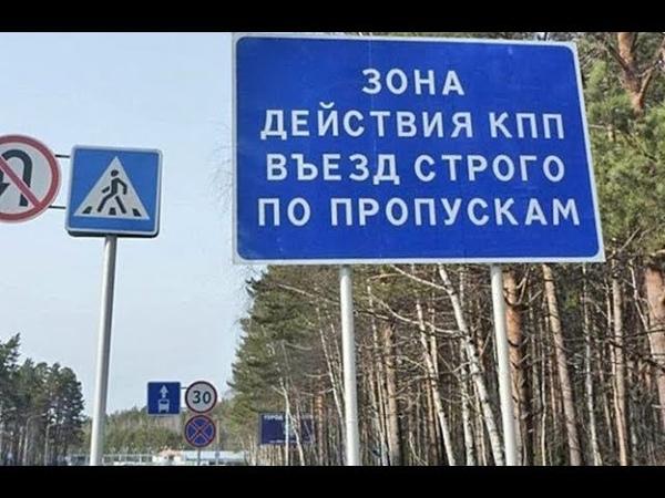 Депутат закрытого города Озерск территория беспредела