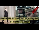 Как песня про Путина спасла мальчика от снайпера НАТО Прикол