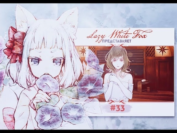 Re:Birthday Song ~Koi o Utau Shinigami~ 33 [Рут Сюна | Девиз по жизни - давайте жить дружно!]