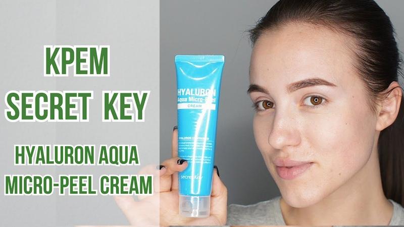 Крем с гиалуроновой кислотой от Secret Key Hyaluron Soft Micro-Peel Cream | OiBeauty