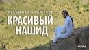 Мухаммад аль Мукит - Мой арабский язык Красивый нашид с переводом