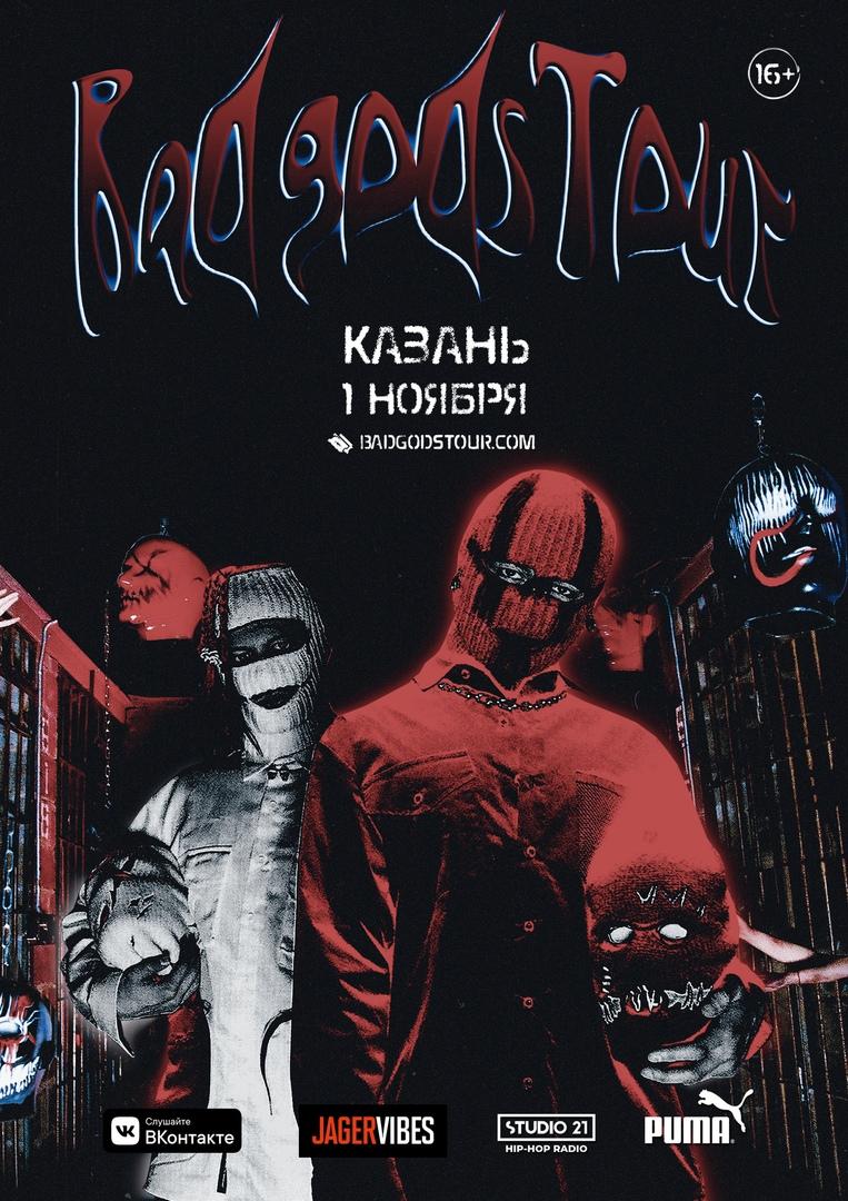 Афиша Казань VELIAL SQUAD / 1 ноября / Казань