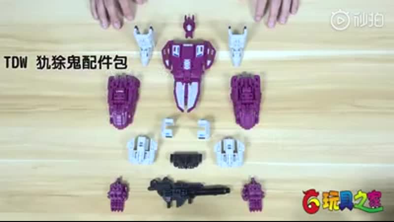 TransformDreamWave - TCW-08EX POTP Abominus upgrade kit