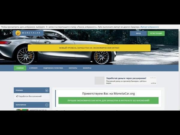 Новое Видео Как заработать денег без вложений MonetaCar