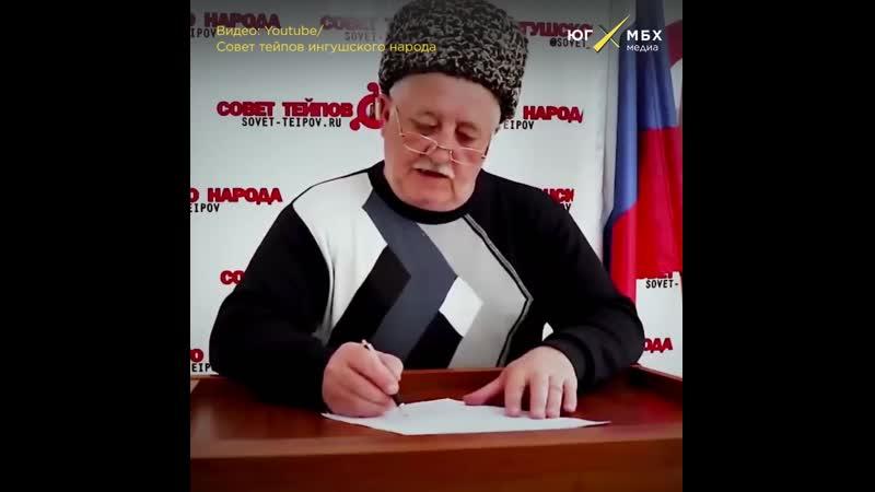 Совет тейпов ингушского народа выступил с резкой критикой региональных и федеральных властей