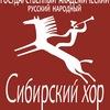 Официальная группа Сибирского хора