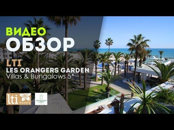 Видеообзор отеля Lti Les Orangers Garden Villas Bungalows 5*. Хаммамет, Тунис 2019