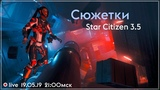 Star Citizen 3.5 - Квест с сюжетом Стрим SeraX