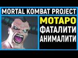Necros САМЫЙ ЛУЧШИЙ МОРТАЛ КОМБАТ - МОТАРО - Mortal Kombat Project