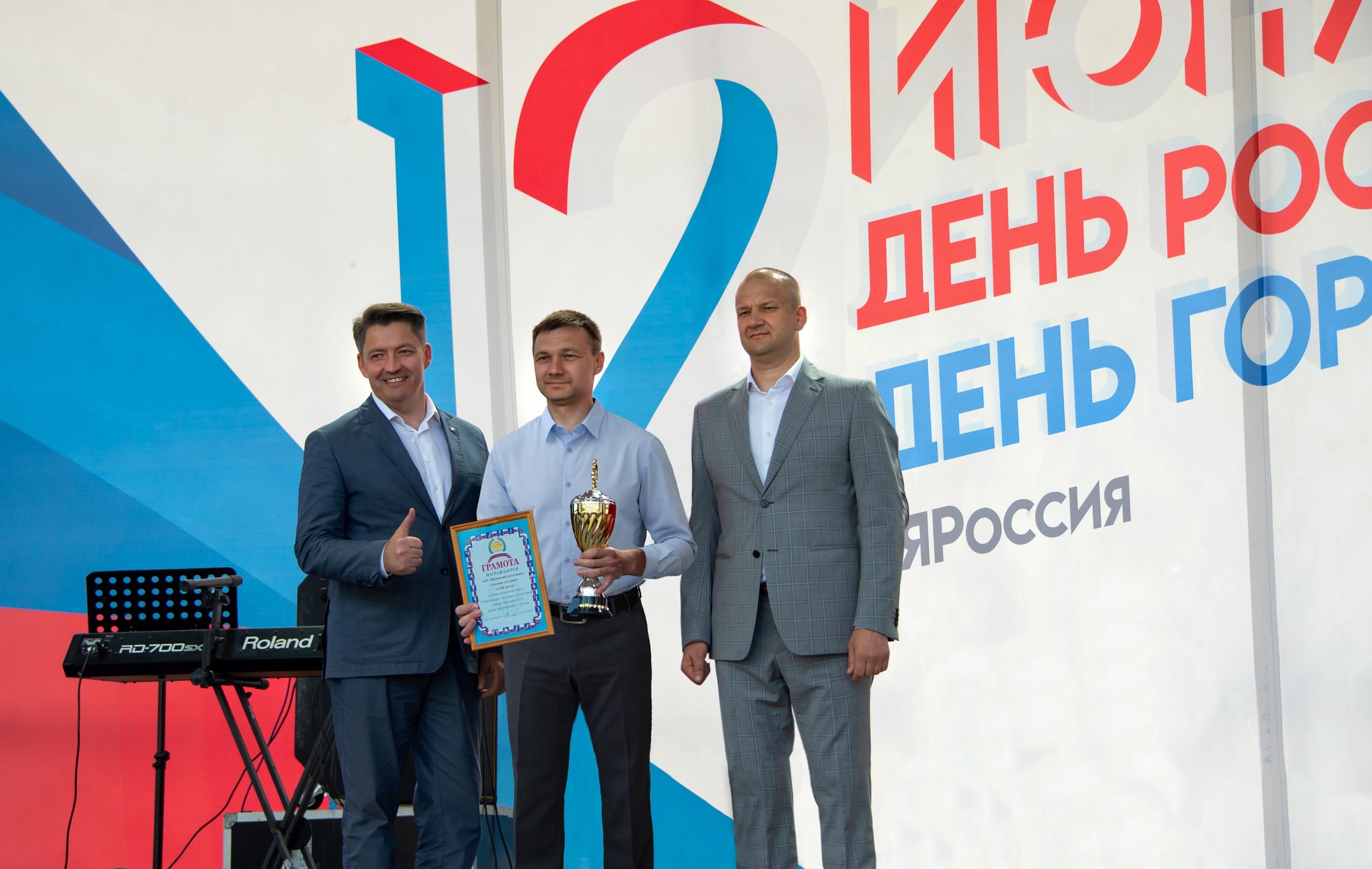 Вручение наград по результатам городской спартакиады