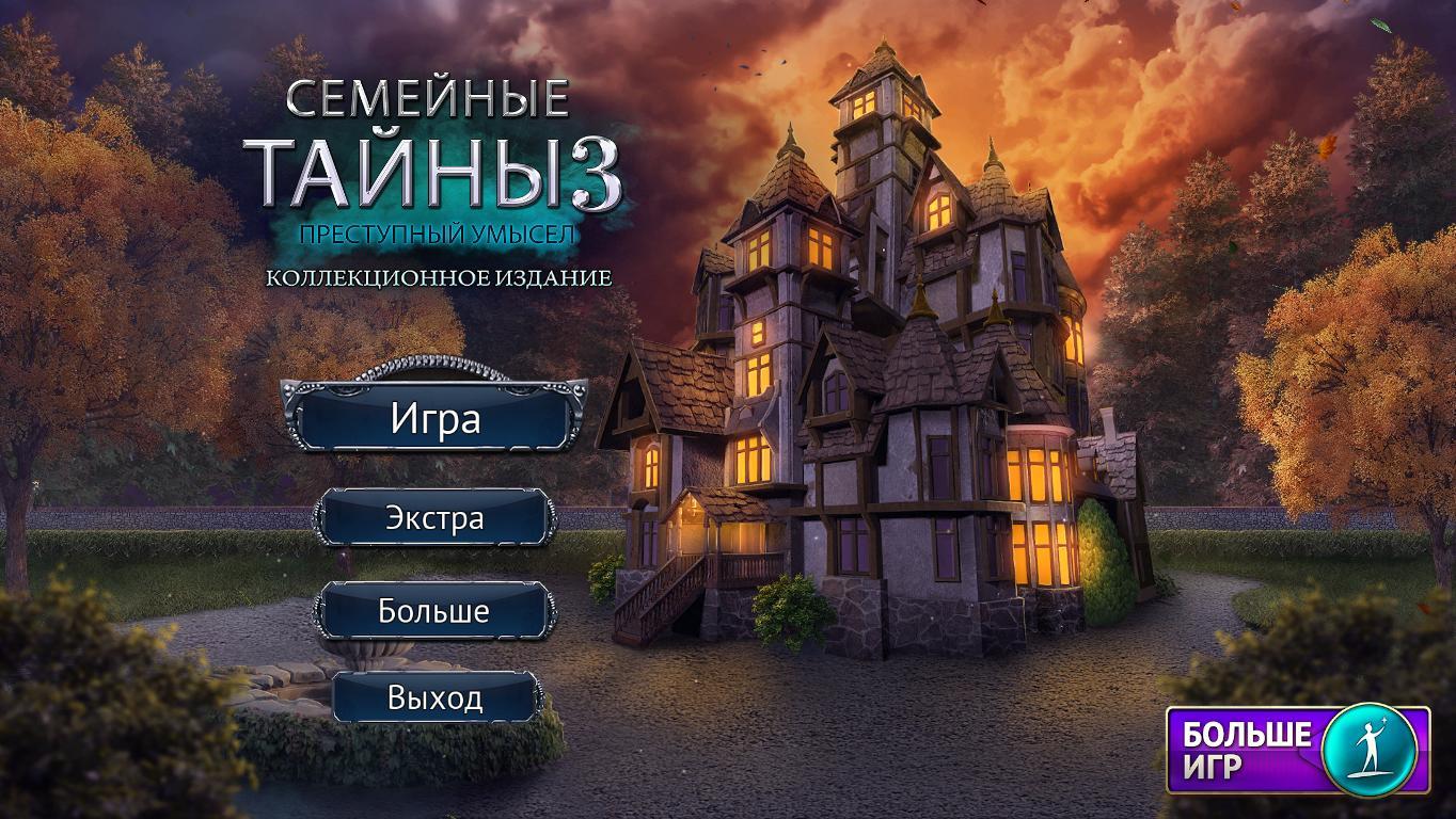 Семейные тайны 3: Преступный умысел. Коллекционное издание | Family Mysteries 3: Criminal Mindset CE (Rus)
