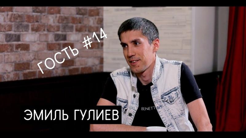 Эмиль Гулиев про липовых девственниц, женские измены и Sonuncu Pərdə - Интервью