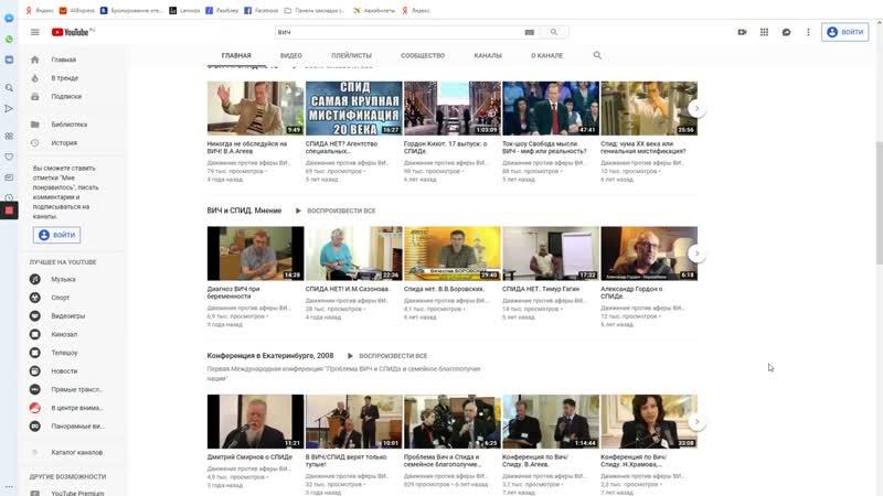 Ютуб потворствует мракобесам Youtube способствует распространению псевдонаучных