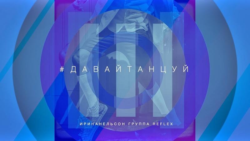 ДАВАЙ ТАНЦУЙ — REFLEX • Ирина Нельсон (Official Lyrics Video)