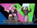 [NI영상] 써드아이(3YE), 강렬한 섹시 걸크러시 폭발… 신곡 'DMT' 무대