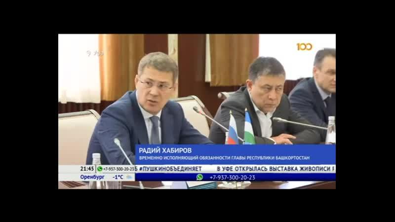 В Башкортостане подпишут протокол об углублении сотрудничества с Белоруссией смотреть онлайн без регистрации