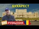 Бухарест, Румыния 🧛 По стопам Дракулы и Чаушеску. Цены, жилье, траснпорт, русские места и храмы