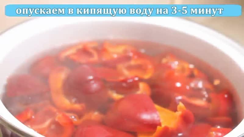 Перец болгарский красный маринованный.