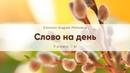 Слово на день 9.04.2019 Эпохальные личности (Деяния 1:8)