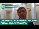 Соловьев рассказал когда в ЗакСе разберутся с депутатом травокуром Резником ФАН ТВ