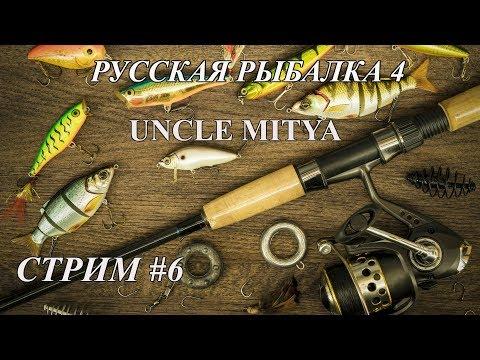 Russian fishing 4 Рыбачим на Syberia Sentese FD340MH полученную в розыгрыше от стримера Big Bear