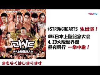 Owe first time japan 2019 (2019.04.20) - день 2 (afternoon show & evening show)