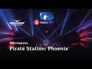 Фестиваль pirate station: phoenix